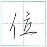 少し崩してみよう 行書 位[i] Kanji semi-cursive
