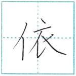 漢字を書こう 楷書 依[i] Kanji regular script