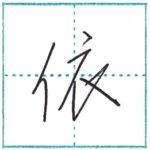 少し崩してみよう 行書 依[i] Kanji semi-cursive