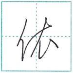 草書にチャレンジ 依[i] Kanji cursive script