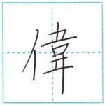 漢字を書こう 楷書 偉[i] Kanji regular script