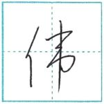 草書にチャレンジ 偉[i] Kanji cursive script