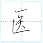 少し崩してみよう 行書 医[i] Kanji semi-cursive