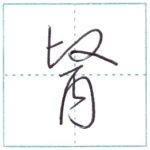草書にチャレンジ 医(醫)[i] Kanji cursive script