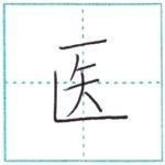 漢字を書こう 楷書 医[i] Kanji regular script