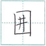 漢字を書こう 楷書 囲[i] Kanji regular script
