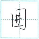 少し崩してみよう 行書 囲[i] Kanji semi-cursive