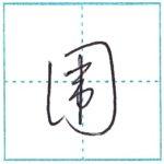 草書にチャレンジ 囲[i] Kanji cursive script