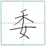 漢字を書こう 楷書 委[i] Kanji regular script