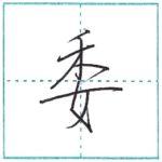 少し崩してみよう 行書 委[i] Kanji semi-cursive
