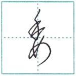 草書にチャレンジ 委[i] Kanji cursive script