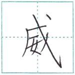 漢字を書こう 楷書 威[i] Kanji regular script