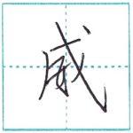 少し崩してみよう 行書 威[i] Kanji semi-cursive