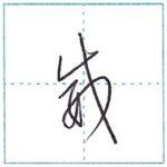 草書にチャレンジ 威[i] Kanji cursive script