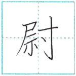 漢字を書こう 楷書 尉[i] Kanji regular script