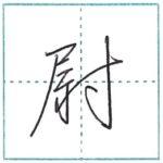 少し崩してみよう 行書 尉[i] Kanji semi-cursive