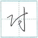 草書にチャレンジ 尉[i] Kanji cursive script