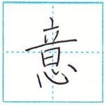 漢字を書こう 楷書 意[i] Kanji regular script