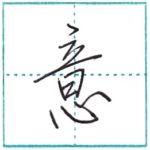 少し崩してみよう 行書 意[i] Kanji semi-cursive