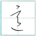 草書にチャレンジ 意[i] Kanji cursive script
