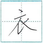 漢字を書こう 楷書 衣[i] Kanji regular script