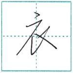 少し崩してみよう 行書 衣[i] Kanji semi-cursive