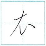 草書にチャレンジ 衣[i] Kanji cursive script