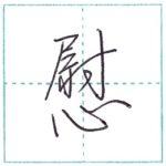 少し崩してみよう 行書 慰[i] Kanji semi-cursive