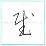 草書にチャレンジ 慰[i] Kanji cursive script