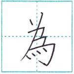漢字を書こう 楷書 為[i] Kanji regular script