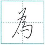 少し崩してみよう 行書 為[i] Kanji semi-cursive