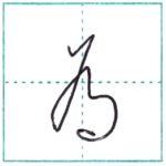 草書にチャレンジ 為[i] Kanji cursive script
