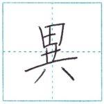 漢字を書こう 楷書 異[i] Kanji regular script