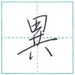 少し崩してみよう 行書 異[i] Kanji semi-cursive