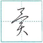 草書にチャレンジ 異[i] Kanji cursive script