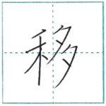 漢字を書こう 楷書 移[i] Kanji regular script