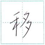 少し崩してみよう 行書 移[i] Kanji semi-cursive