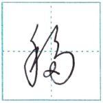 草書にチャレンジ 移[i] Kanji cursive script