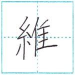 漢字を書こう 楷書 維[i] Kanji regular script