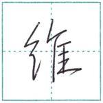 少し崩してみよう 行書 維[i] Kanji semi-cursive