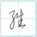 草書にチャレンジ 維[i] Kanji cursive script