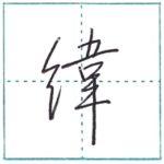少し崩してみよう 行書 緯[i] Kanji semi-cursive
