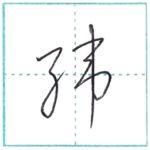 草書にチャレンジ 緯[i] Kanji cursive script