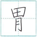 漢字を書こう 楷書 胃[i] Kanji regular script