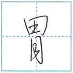 少し崩してみよう 行書 胃[i] Kanji semi-cursive