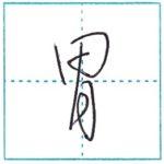 草書にチャレンジ 胃[i] Kanji cursive script