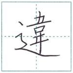 漢字を書こう 楷書 違[i] Kanji regular script