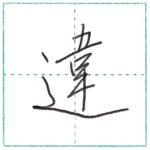 少し崩してみよう 行書 違[i] Kanji semi-cursive