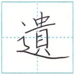 漢字を書こう 楷書 遺[i] Kanji regular script