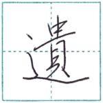 少し崩してみよう 行書 遺[i] Kanji semi-cursive